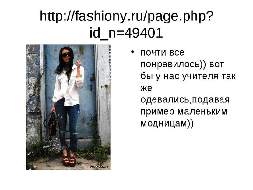 http://fashiony.ru/page.php?id_n=49401 почти все понравилось)) вот бы у нас у...