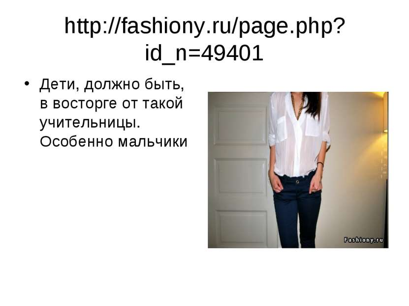 http://fashiony.ru/page.php?id_n=49401 Дети, должно быть, в восторге от такой...