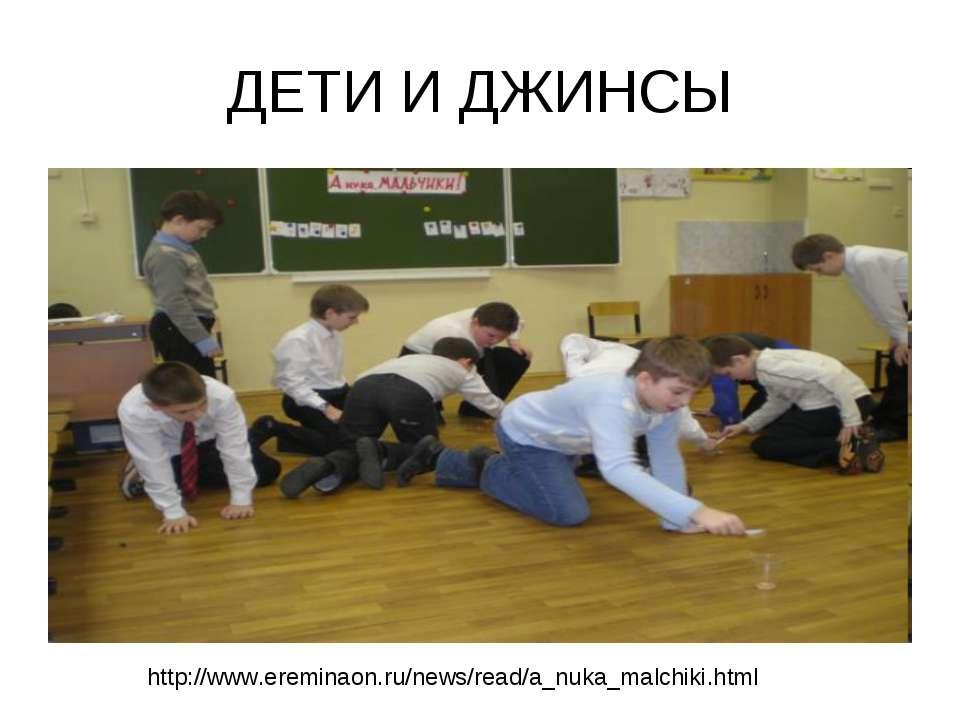 ДЕТИ И ДЖИНСЫ http://www.ereminaon.ru/news/read/a_nuka_malchiki.html