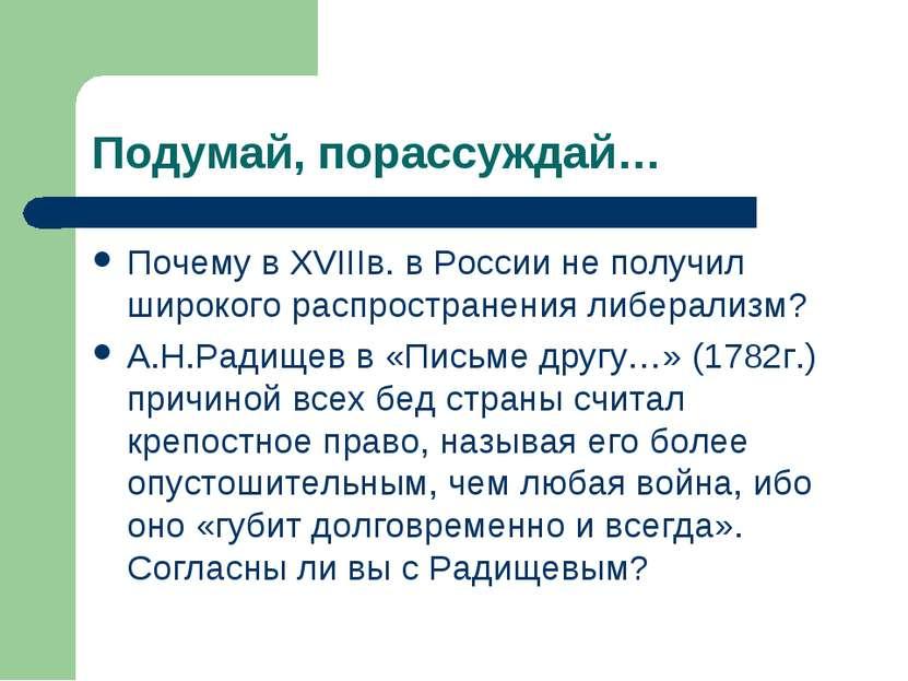Подумай, порассуждай… Почему в XVIIIв. в России не получил широкого распростр...