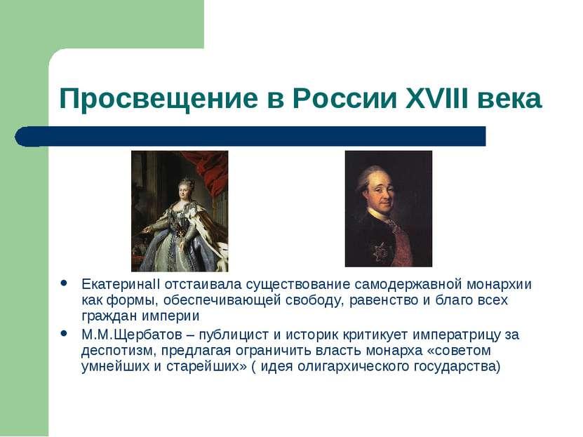 Просвещение в России XVIII века ЕкатеринаII отстаивала существование самодерж...