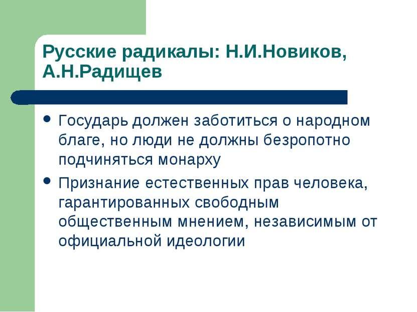 Русские радикалы: Н.И.Новиков, А.Н.Радищев Государь должен заботиться о народ...