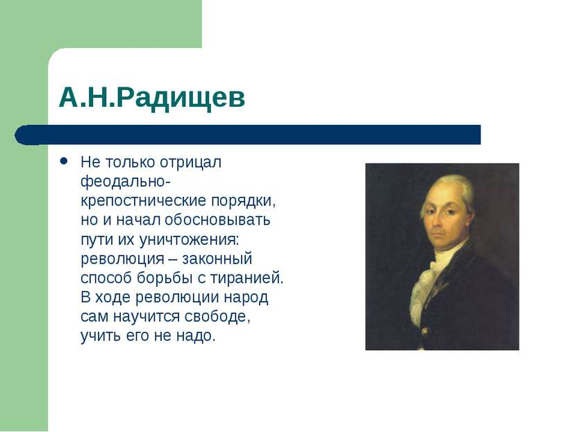 А.Н.Радищев Не только отрицал феодально-крепостнические порядки, но и начал о...