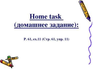 Home task (домашнее задание): P. 61, ex.11 (Стр. 61, упр. 11)