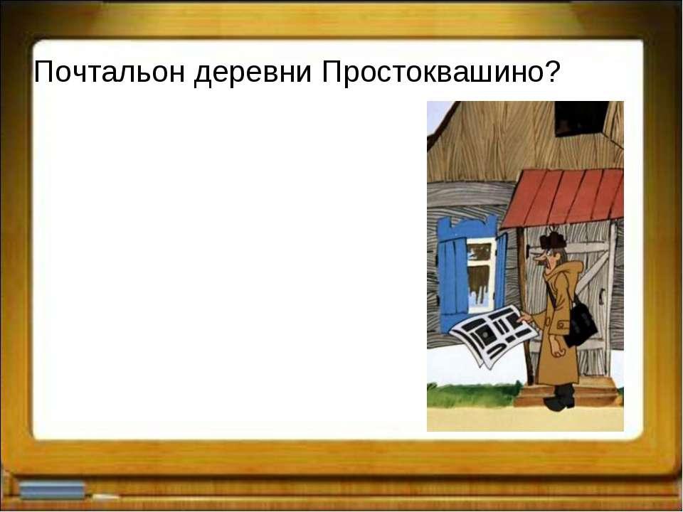 Почтальон деревни Простоквашино?
