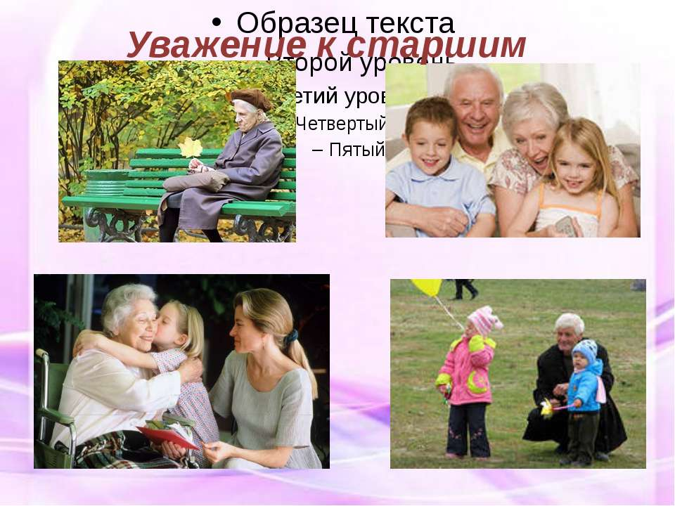 Уважение к старшим