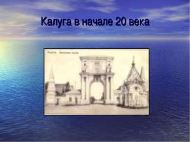 Калуга в начале 20 века