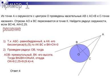 Из точки А к окружности с центром О проведены касательные АВ с АС. Отрезки АО...