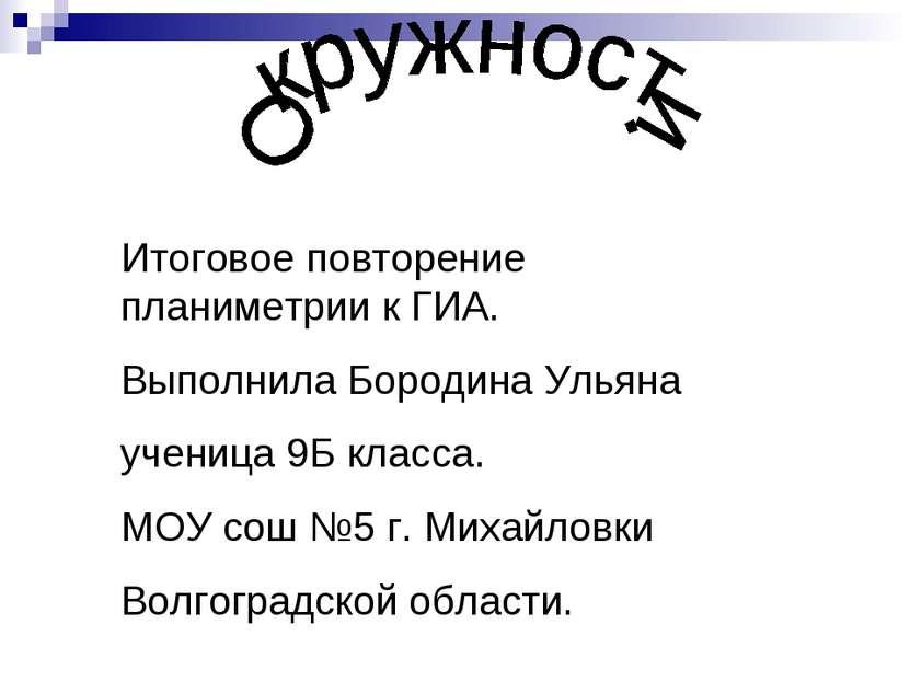 Итоговое повторение планиметрии к ГИА. Выполнила Бородина Ульяна ученица 9Б к...