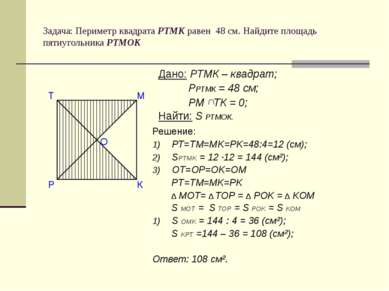 Задача: Периметр квадрата РТМК равен 48 см. Найдите площадь пятиугольника РТМ...