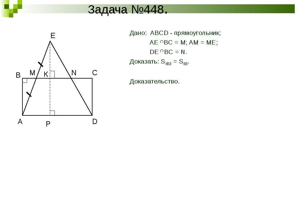Задача №448. Дано: ABCD - прямоугольник; AE BC = M; AM = ME; DE BC = N. Доказ...