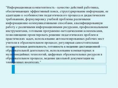 """""""Информационная компетентность - качество действий работника, обеспечивающих ..."""