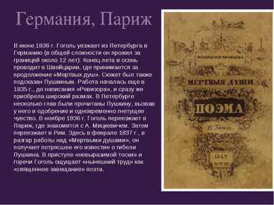В июне 1836 г. Гоголь уезжает из Петербурга в Германию (в общей сложности он ...