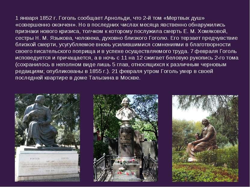 1 января 1852 г. Гоголь сообщает Арнольди, что 2-й том «Мертвых душ» «соверше...