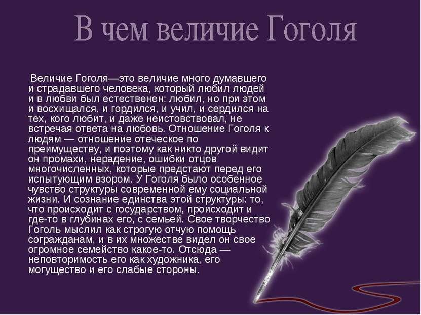 Величие Гоголя—это величие много думавшего и страдавшего человека, который лю...