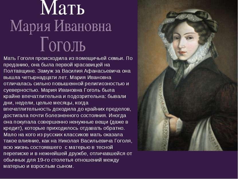 Мать Гоголя происходила из помещичьей семьи. По преданию, она была первой кра...