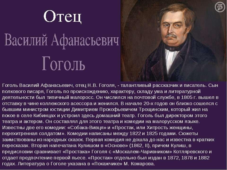 Гоголь Василий Афанасьевич, отец Н.В. Гоголя, - талантливый рассказчик и пи...