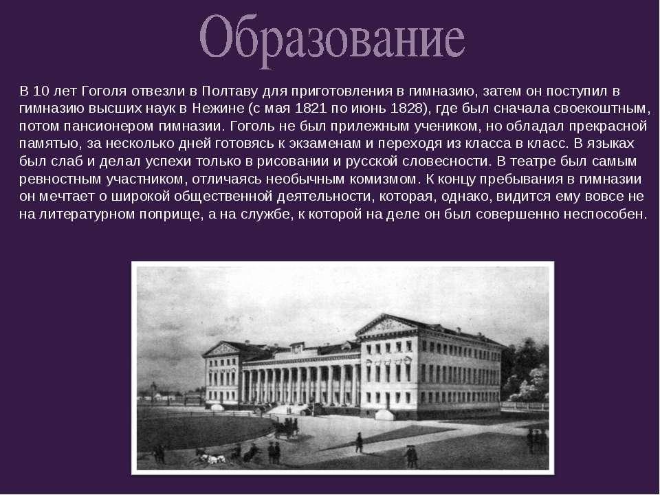 В 10 лет Гоголя отвезли в Полтаву для приготовления в гимназию, затем он пост...