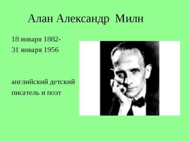 Алан Александр Милн 18 января 1882- 31 января 1956 английский детский писател...