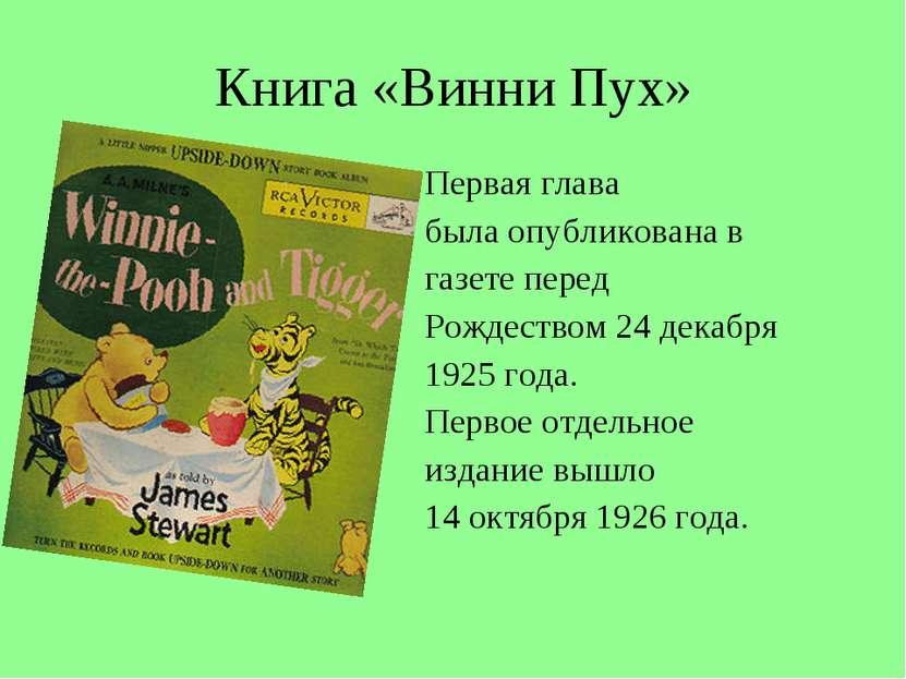 Книга «Винни Пух» Первая глава была опубликована в газете перед Рождеством 24...