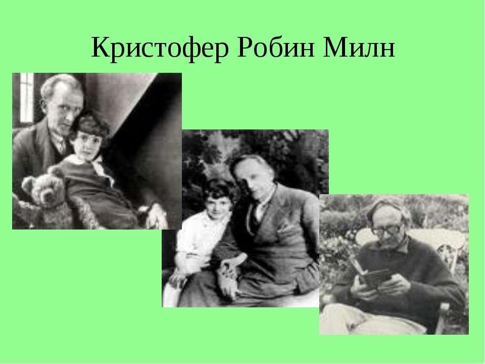 Кристофер Робин Милн