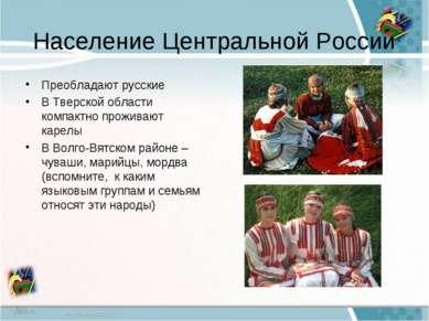 Население Центральной России Преобладают русские В Тверской области компактно...