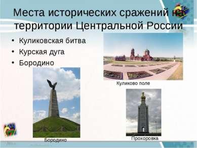 Места исторических сражений на территории Центральной России Куликовская битв...