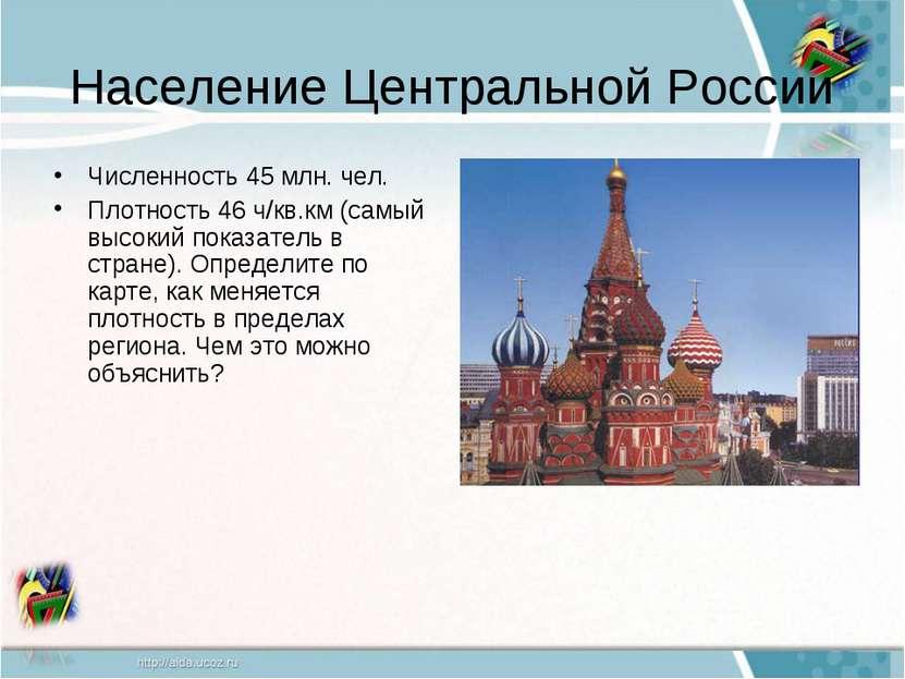 Население Центральной России Численность 45 млн. чел. Плотность 46 ч/кв.км (с...