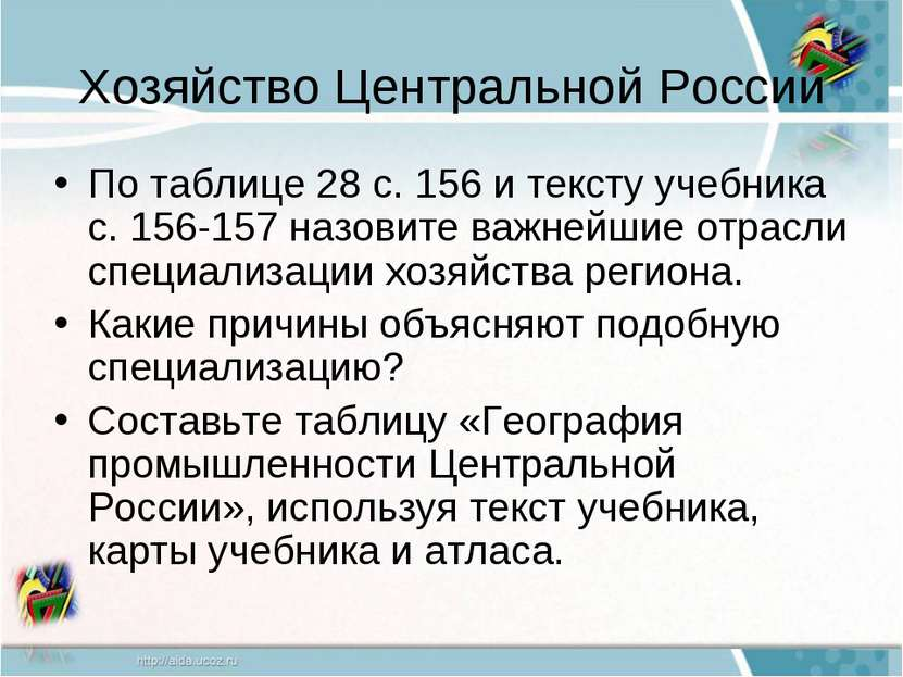 Хозяйство Центральной России По таблице 28 с. 156 и тексту учебника с. 156-15...
