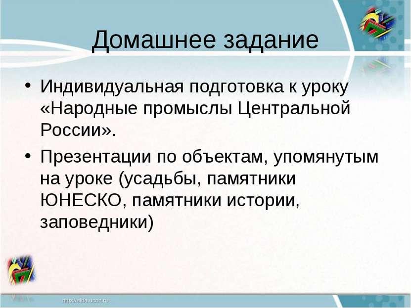 Домашнее задание Индивидуальная подготовка к уроку «Народные промыслы Централ...