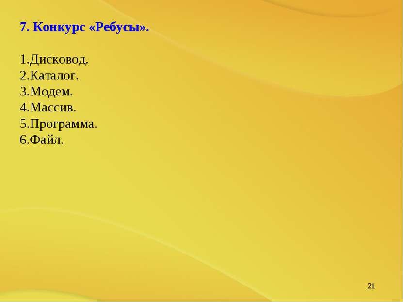 * 7. Конкурс «Ребусы». Дисковод. Каталог. Модем. Массив. Программа. Файл.