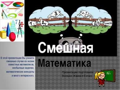 Смешная Математика В этой презентации Вы узнаете смешные случаи из жизни изве...