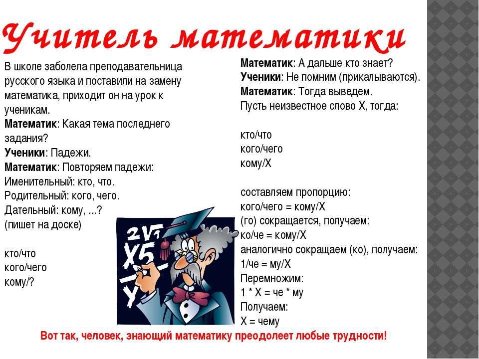 Учитель математики В школе заболела преподавательница русского языка и постав...