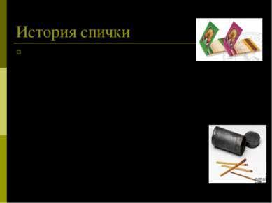 История спички В середине XIX века, в 1831 году, были изобретены фосфорные сп...