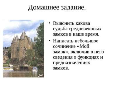 Домашнее задание. Выяснить какова судьба средневековых замков в наше время. Н...