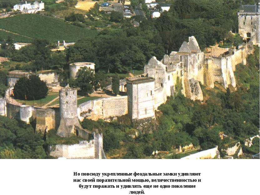 Но повсюду укрепленные феодальные замки удивляют нас своей поразительной мощь...