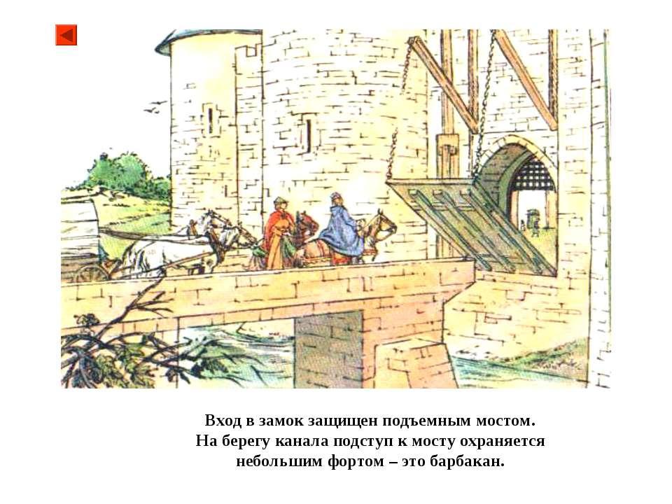Вход в замок защищен подъемным мостом. На берегу канала подступ к мосту охран...