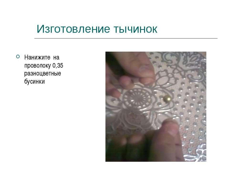 Изготовление тычинок Нанижите на проволоку 0,35 разноцветные бусинки