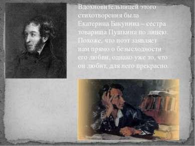 Вдохновительницей этого стихотворения была Екатерина Бакунина – сестра товари...
