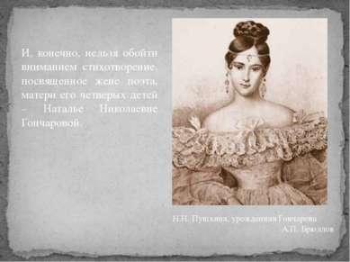 И, конечно, нельзя обойти вниманием стихотворение, посвященное жене поэта, ма...
