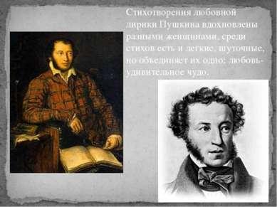 Стихотворения любовной лирики Пушкина вдохновлены разными женщинами, среди ст...