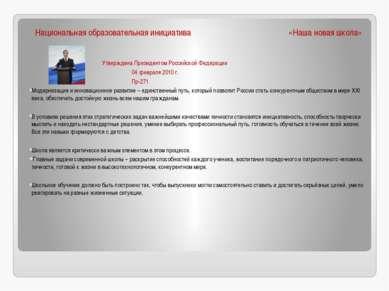 Национальная образовательная инициатива «Наша новая школа» Утверждена Президе...