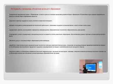 Инструменты и механизмы обновления школьного образования  Приоритетный нацио...