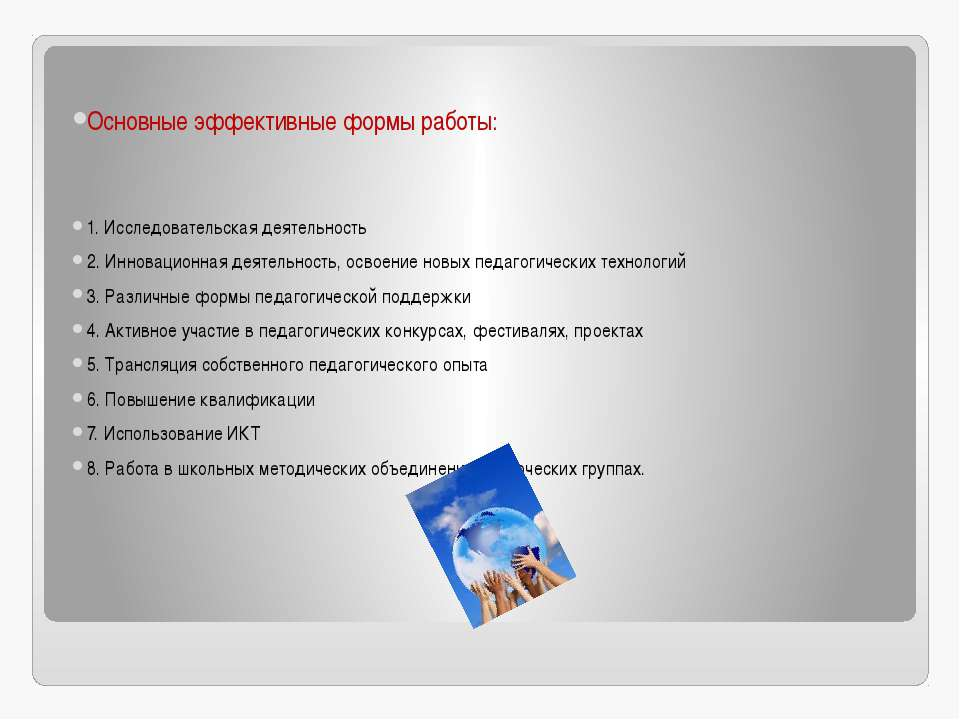 Основные эффективные формы работы: 1. Исследовательская деятельность 2. Иннов...