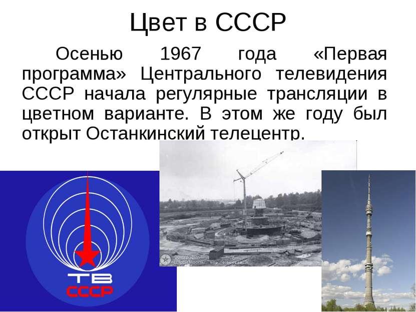 Цвет в СССР Осенью 1967 года «Первая программа» Центрального телевидения СССР...