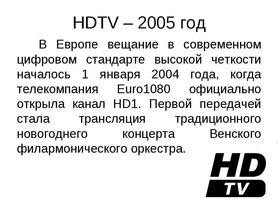 HDTV – 2005 год В Европе вещание в современном цифровом стандарте высокой чет...