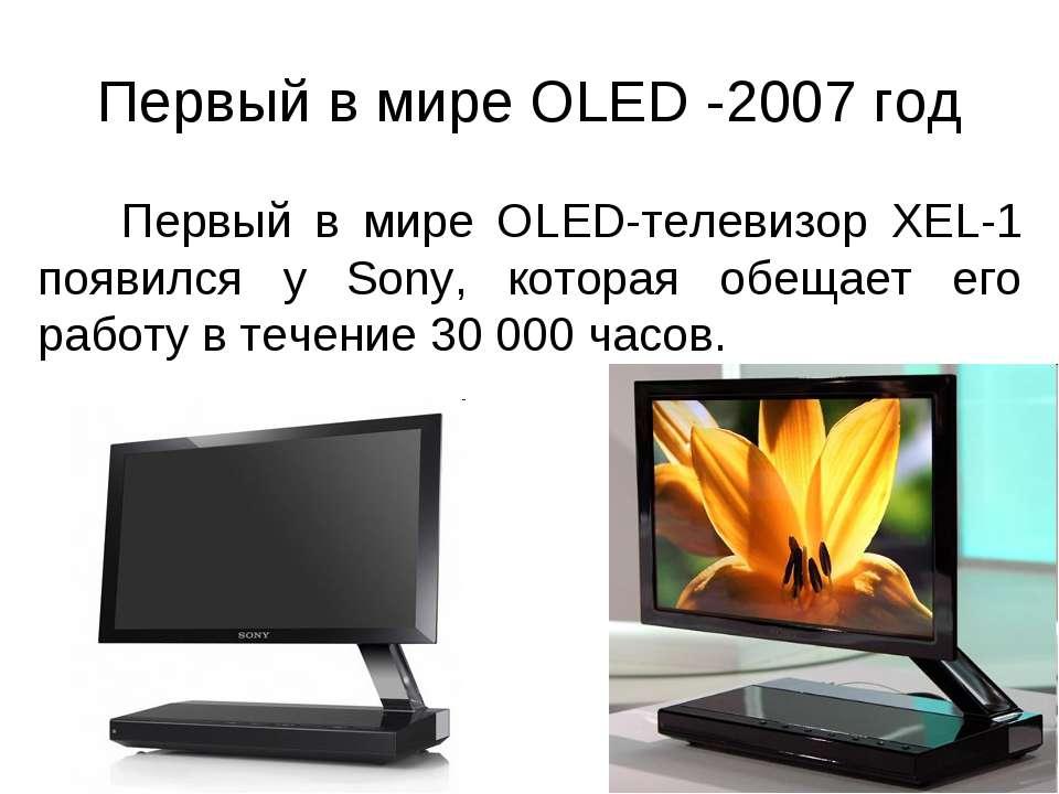 Первый в мире OLED -2007 год Первый в мире OLED-телевизор XEL-1 появился у So...