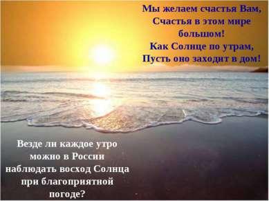 Везде ли каждое утро можно в России наблюдать восход Солнца при благоприятной...