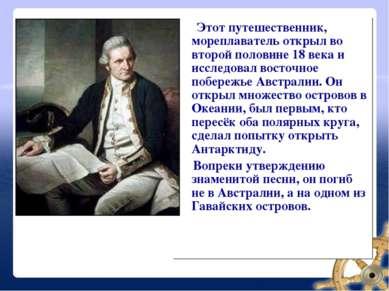 Этот путешественник, мореплаватель открыл во второй половине 18 века и исслед...