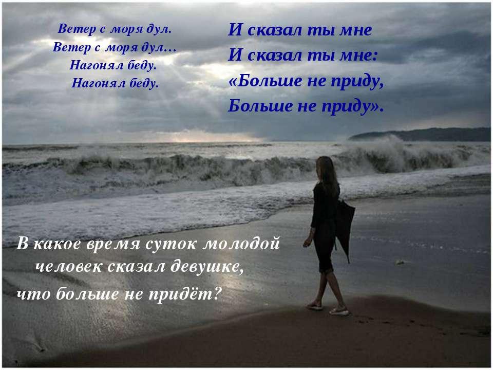 Ветер с моря дул. Ветер с моря дул… Нагонял беду. Нагонял беду. И сказал ты м...